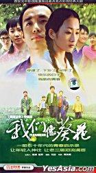 Wo Men Xiang Kui Hua (H-DVD) (End) (China Version)