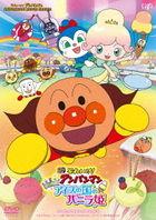Soreike! Anpanman: Kirameke! Ice no Kuni no Vanilla Hime (DVD)(Japan Version)
