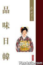 Pin Wei Ri Han ( Cai Lan Xuan Ji . Shi Er )