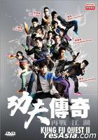 Kung Fu Quest II (DVD) (English Subtitled) (RTHK TV Program) (Hong Kong Version)