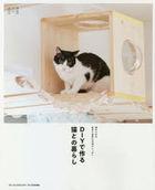 dei aiwai de tsukuru neko tono kurashi DIY de tsukuru neko tono kurashi wan paburitsushingu mutsuku ONE PUBLISHING MOOK