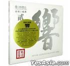 Fever Demonstration Disc 2 (SQCD) (China Version)