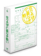 Sasaki Fusai no Jingi Naki Tatakai DVD Box (DVD) (Japan Version)
