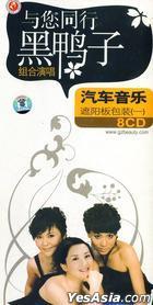 Yu Nin Tong Xing (8CD) (China Version)