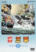 TSURIKICHI SANPEI DISC 10 (Japan Version)