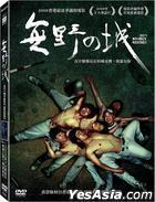 City Without Baseball (DVD) (Taiwan Version)