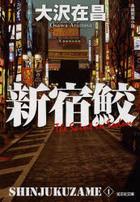 shinjiyukuzame chiyouhen keiji shiyousetsu koubunshiya bunko o 21 16 shinjiyukuzame 1