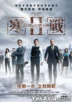 Cold War II (2016) (DVD) (Taiwan Version)