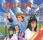 射鵰英雄傳之鐵血丹心 (VCD) (完) (TVB劇集)
