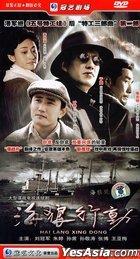 Hai Lang Xing Dong (H-DVD) (End) (China Version)