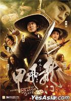 Flying Swords of Dragon Gate (2011) (DVD) (Single Disc Edition) (Hong Kong Version)