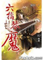 Liu Zhi Qin Mo  Juan2  Ju Bian