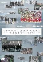 NHK SPECIAL COLOR DE YOMIGAERU TOKYO -FUSHICHOU TOSHI NO 100 NEN- (Japan Version)
