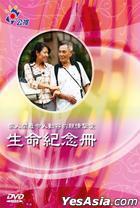 人生剧展-生命纪念册 (我和我的家系列) (DVD) (台湾版)