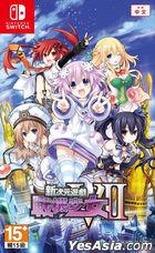 Shin Jigen Game Neptune VII (Asian Chinese Version)