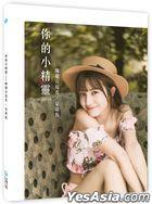 你的小精灵:陈敬宣写真【呆萌版】photobook
