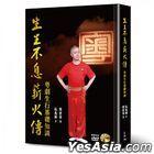 Sheng Sheng Bu Xi Xin Huo Chuan: Yue Ju Sheng Xing Ji Chu Zhi Shi (With DVD)