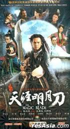 天涯明月刀 (H-DVD) (經濟版) (完) (中國版)