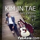 Kin Jin Tae Vol. 1