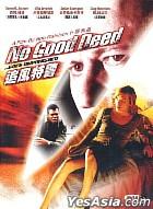 No Good Deed (2002) (DVD) (Hong Kong Version)