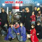 Shekarashika! [Type A] (SINGLE+DVD)(Japan Version)