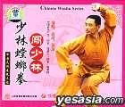 Shao Lin Tang Lang Quan Chuang Shao Lin (VCD) (China Version)