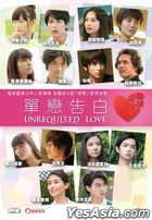 Unrequited Love (2016) (DVD) (English Subtitled) (Hong Kong Version)