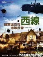Xi Xian -  Meng Jun Jin Gong Yu De Jun Fan Ji