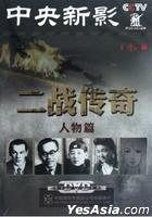 Er Zhan Chuan Qi  Ren Wu Pian (DVD) (China Version)