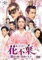 I Will Never Let You Go (DVD) (Set 1) (Japan Version)