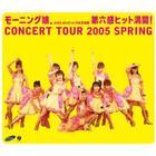 モーニング娘。コンサートツアー2005春 〜第六感 ヒット満開!〜 (Blu-ray)(日本版)