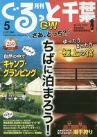 Monthly Gurutto Chiba 03631-05 2021