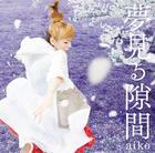 Yumemiru Sukima (Japan Version)
