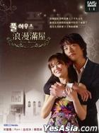 Full House (DVD) (Part I) (To be continued) (Multi-audio) (KBS TV Drama) (Taiwan Version)