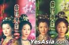無頭東宮 (30集) (完)