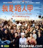 我是路人甲 (2015) (VCD) (香港版)