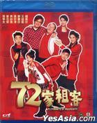 72 Tenants Of Prosperity (Blu-ray) (Hong Kong Version)
