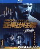 亞果出任務 (2012) (Blu-ray) (雙碟導演加長版) (台灣版)