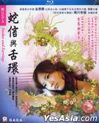 Snakes And Earrings (2008) (Blu-ray) (English Subtitled) (Hong Kong Version)