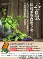 24 Jie Qi‧ Jing Luo Fang Liao Zi Yu Quan Shu : Yong12 Jing Luo Qiang Xiao Pei Fang You Yu An Mo Shou Fa , Zhang Wo Shi Ji Diao Ti Zhi , Yang Qi Xie
