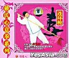 Dai Shi Xin Yi Quan Series - Lian Huan Qiang (VCD) (China Version)