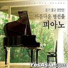 Piano Compilation Album (2CD)