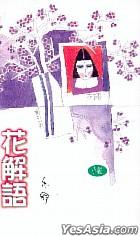 亦舒系列183 - 花解語(小說)