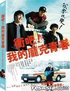 衝吧!我的龐克青春 (2017) (DVD) (台灣版)