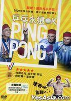Ping Pong (2012) (DVD) (Taiwan Version)