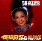 Gong Xi Fa Cai  Ying Xin Nian (Singapore Version)