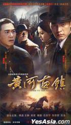 Huang He Gu Zhen (H-DVD) (End) (China Version)