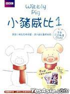 Wibbly Pig 1 (DVD) (Hong Kong Version)