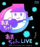 Ama Chan LIVE -Amachan Special Big Band Concert in NHK Hall- [BLU-RAY](Japan Version)