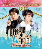 Queen Of Mystery 2 (DVD) (Box 2) (Simple Edition) (Japan Version)